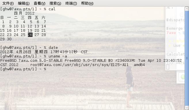 Screenshot-终端.png