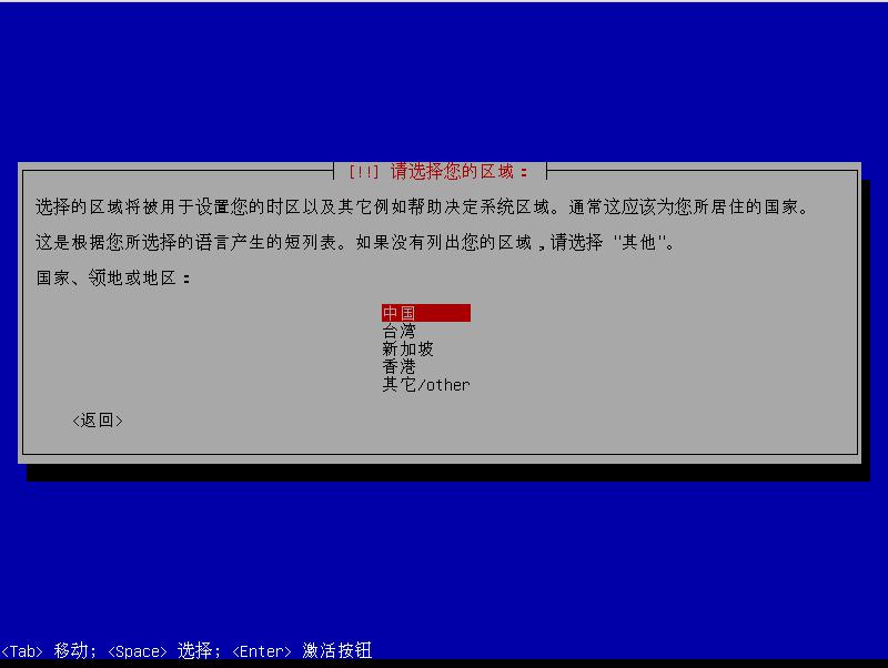Debian6.0.5-install-03.png