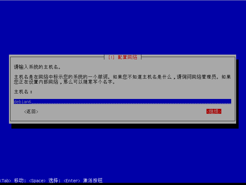 Debian6.0.5-install-05.png