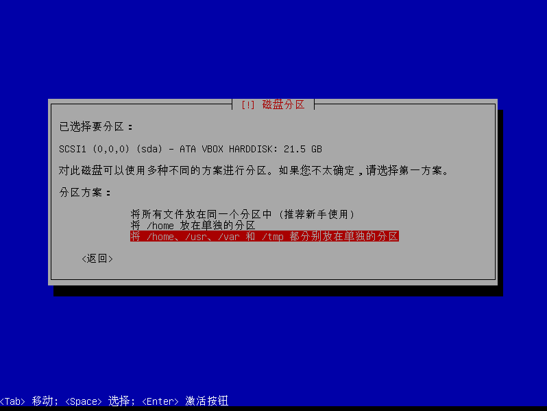 Debian6.0.5-install-15.png