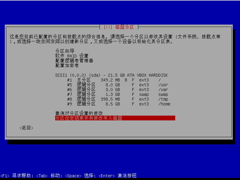 Debian6.0.5-install-16.png