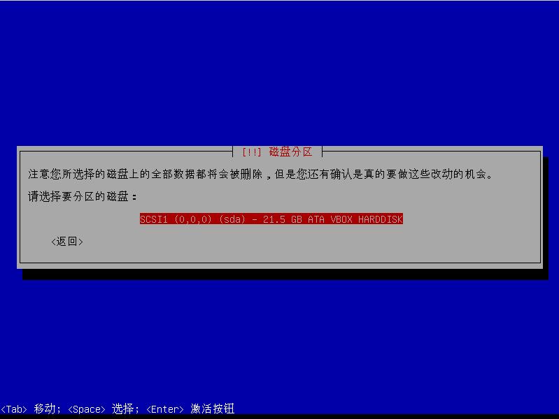 Debian6.0.5-install-14.png