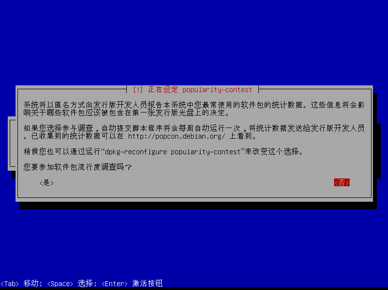 Debian6.0.5-install-20.png
