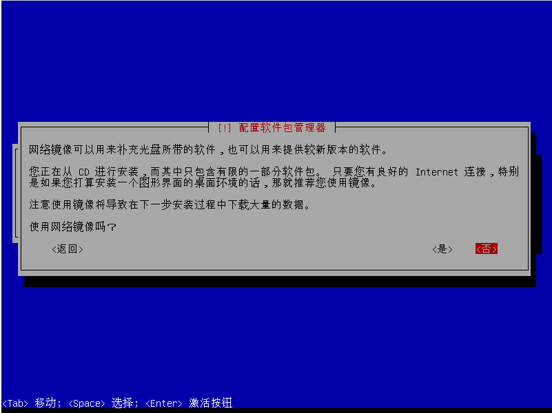 Debian6.0.5-install-19.png