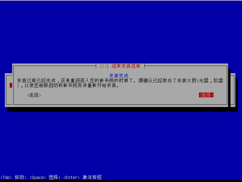 Debian6.0.5-install-23.png