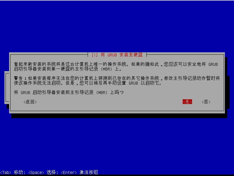 Debian6.0.5-install-22.png