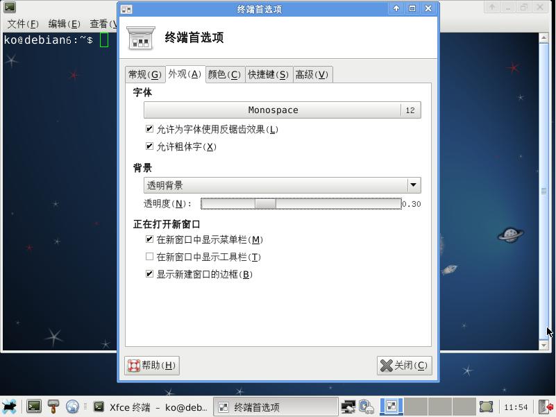 Debian6.0.5-start-04.png
