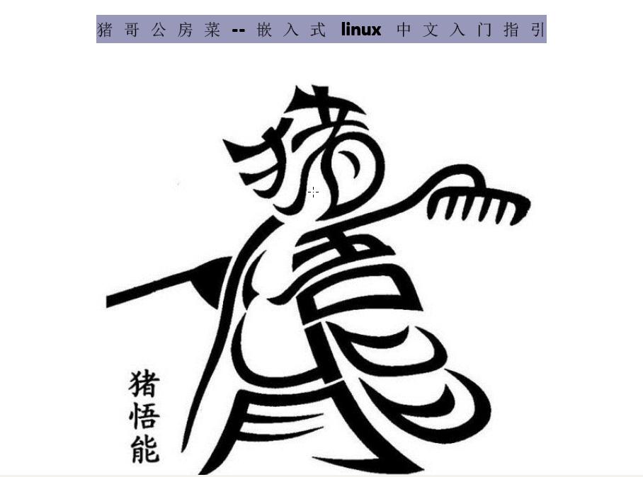ZhuGeGongFangCai_Embedded-Linux-zh_CN-screen01.png