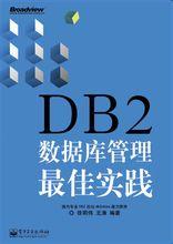 db2数据库管理最佳实践.jpg