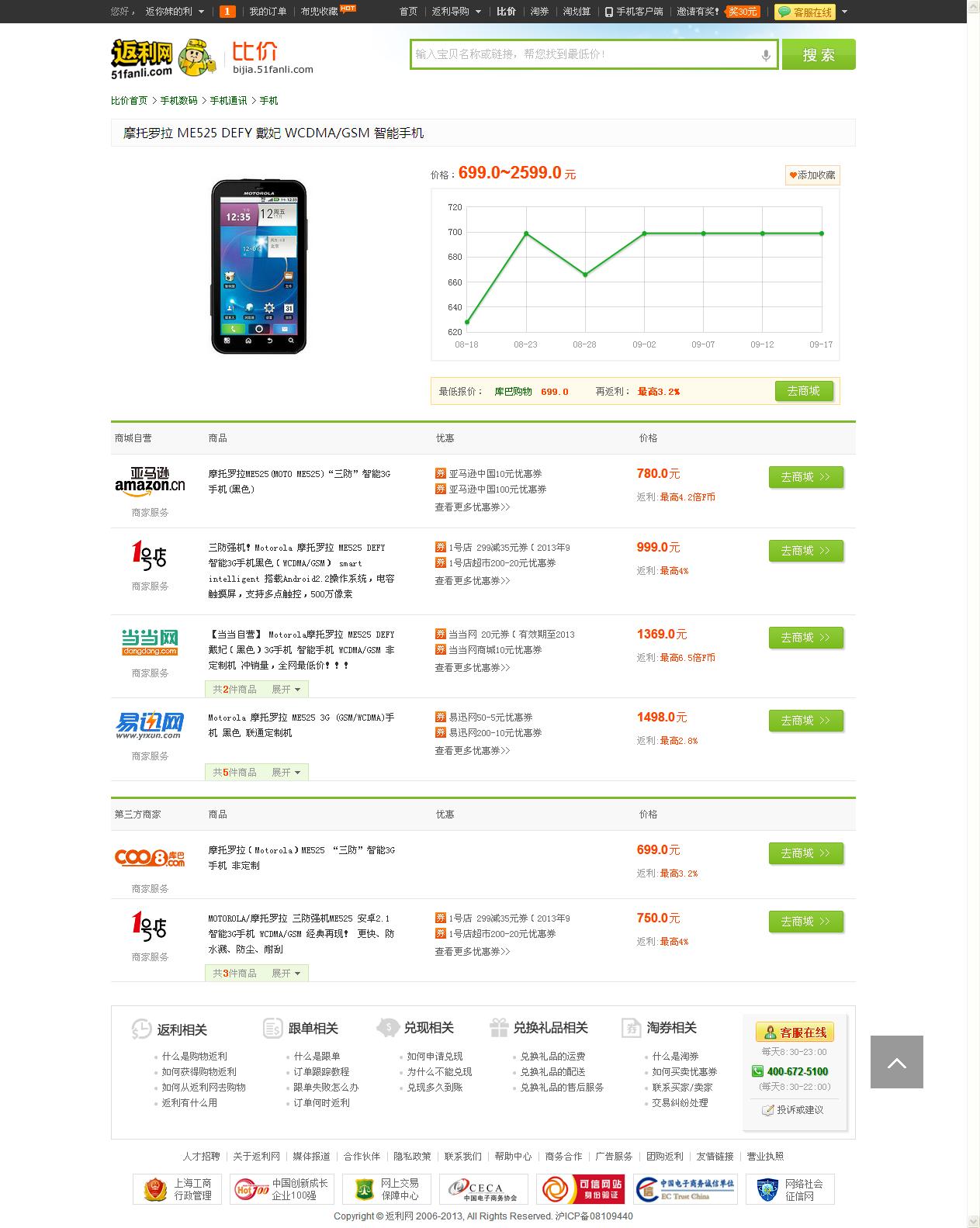 手机比价.png