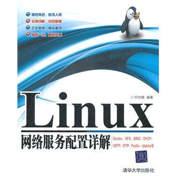 Linux网络服务配置详解.jpg