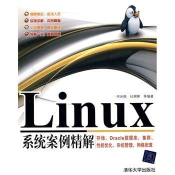 Linux系统案例精解.jpg