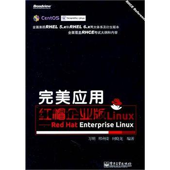 完美应用红帽企业版Linux.jpg