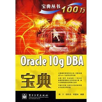 oracle 10g DBA宝典.jpg