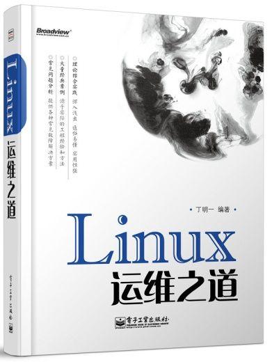 linux运维之道.jpg