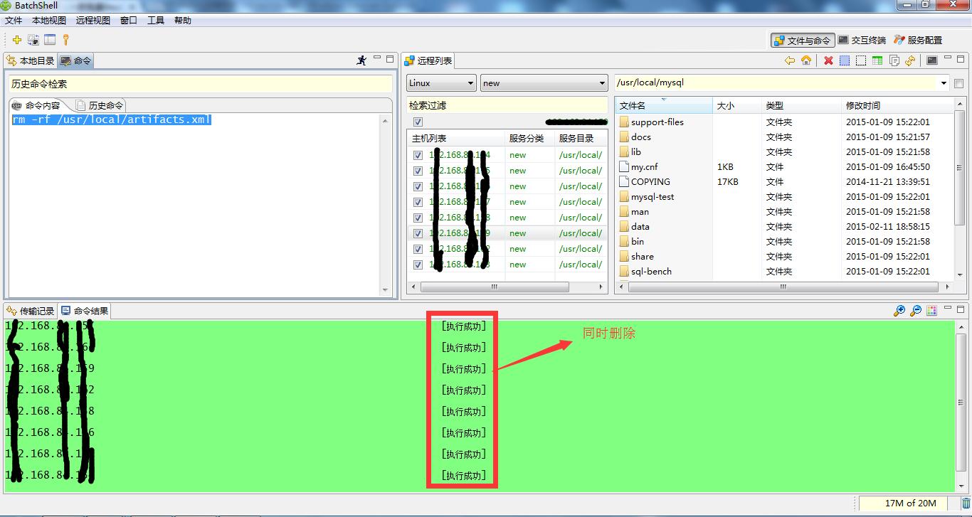 对多台服务器同时执行命令