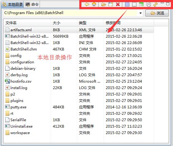 本地文件浏览操作