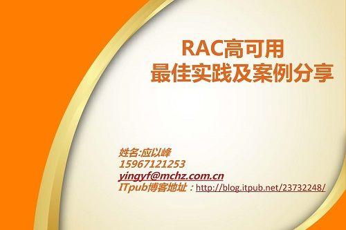 RAC高可用最佳实践及案例分享_页面_01.jpg