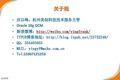 RAC高可用最佳实践及案例分享_页面_02.jpg