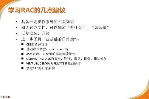 RAC高可用最佳实践及案例分享_页面_04.jpg