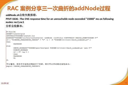 RAC高可用最佳实践及案例分享_页面_19.jpg