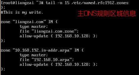 主DNS规则区域信息.png