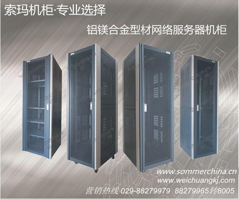 铝镁型材网络服务器机柜.jpg