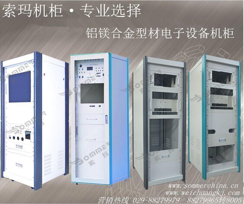 索玛铝镁型材电子设备机柜.jpg