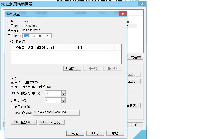虚拟机网络设置.png