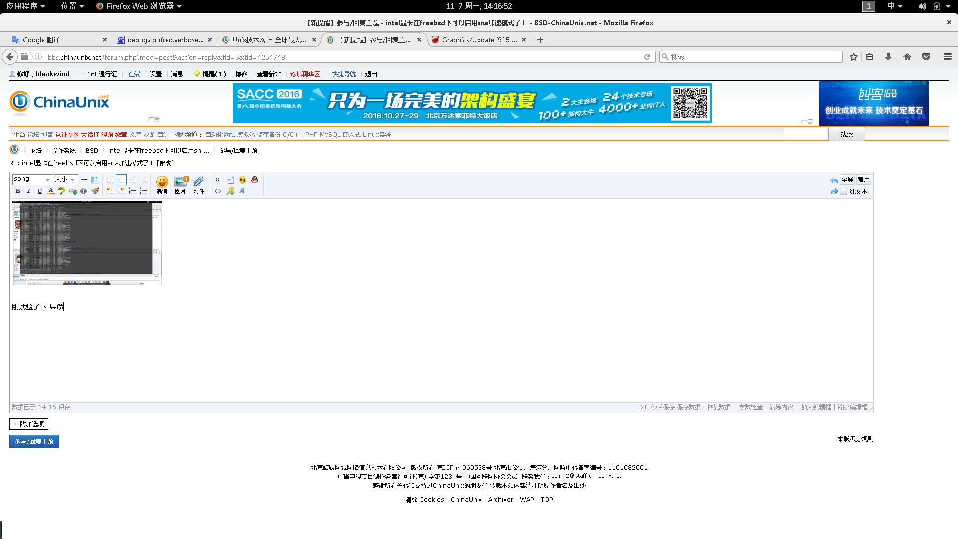 2016-11-07 14-16-52 的屏幕截图.png