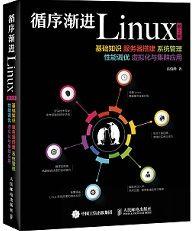 循序渐进Linux(第2版) 基础知识 服务器搭建 系统管理 性能调优 虚拟化与集群应用.jpg