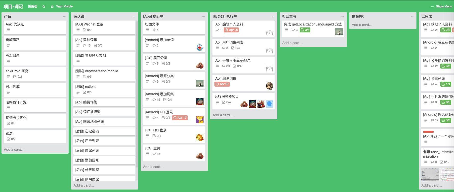 项目任务board.jpg