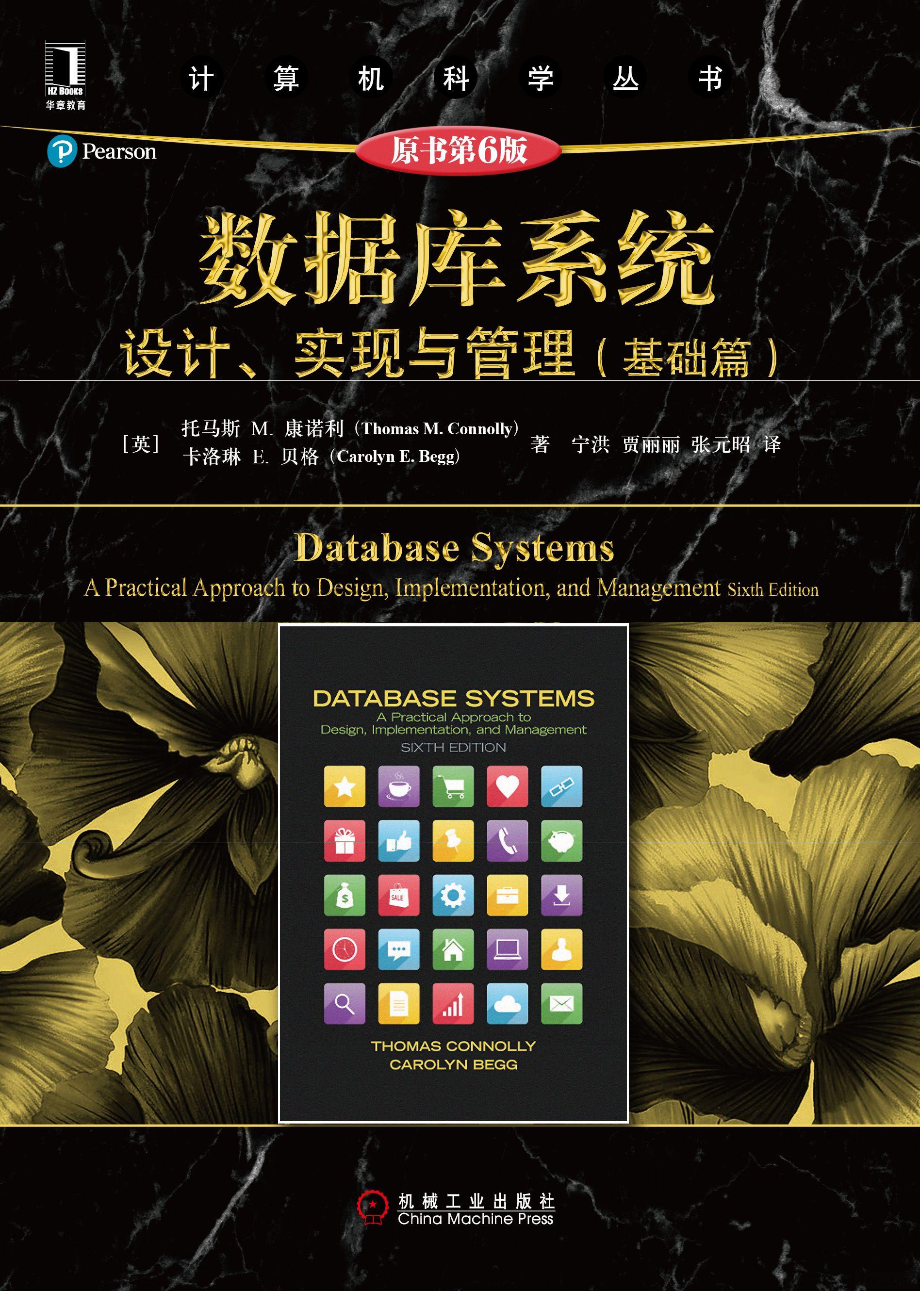 数据库系统 A.jpg