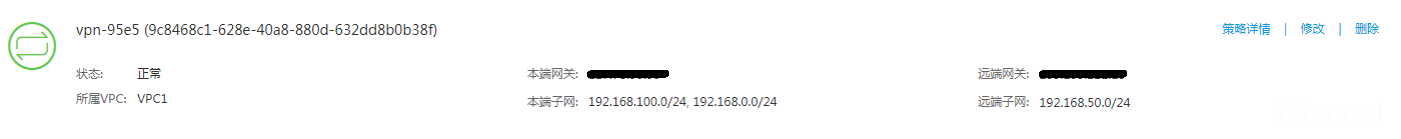 图3  本端(华北区)VPN对接成功.png