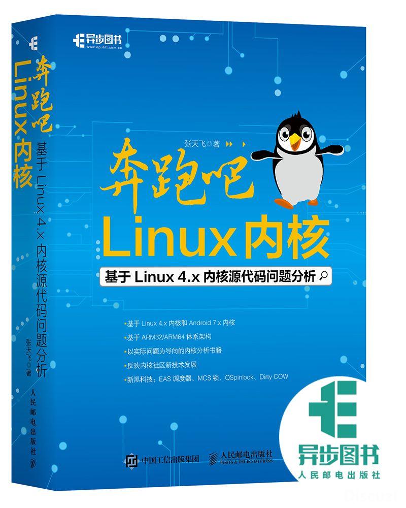 奔跑吧 Linux内核-立体封面1.jpg