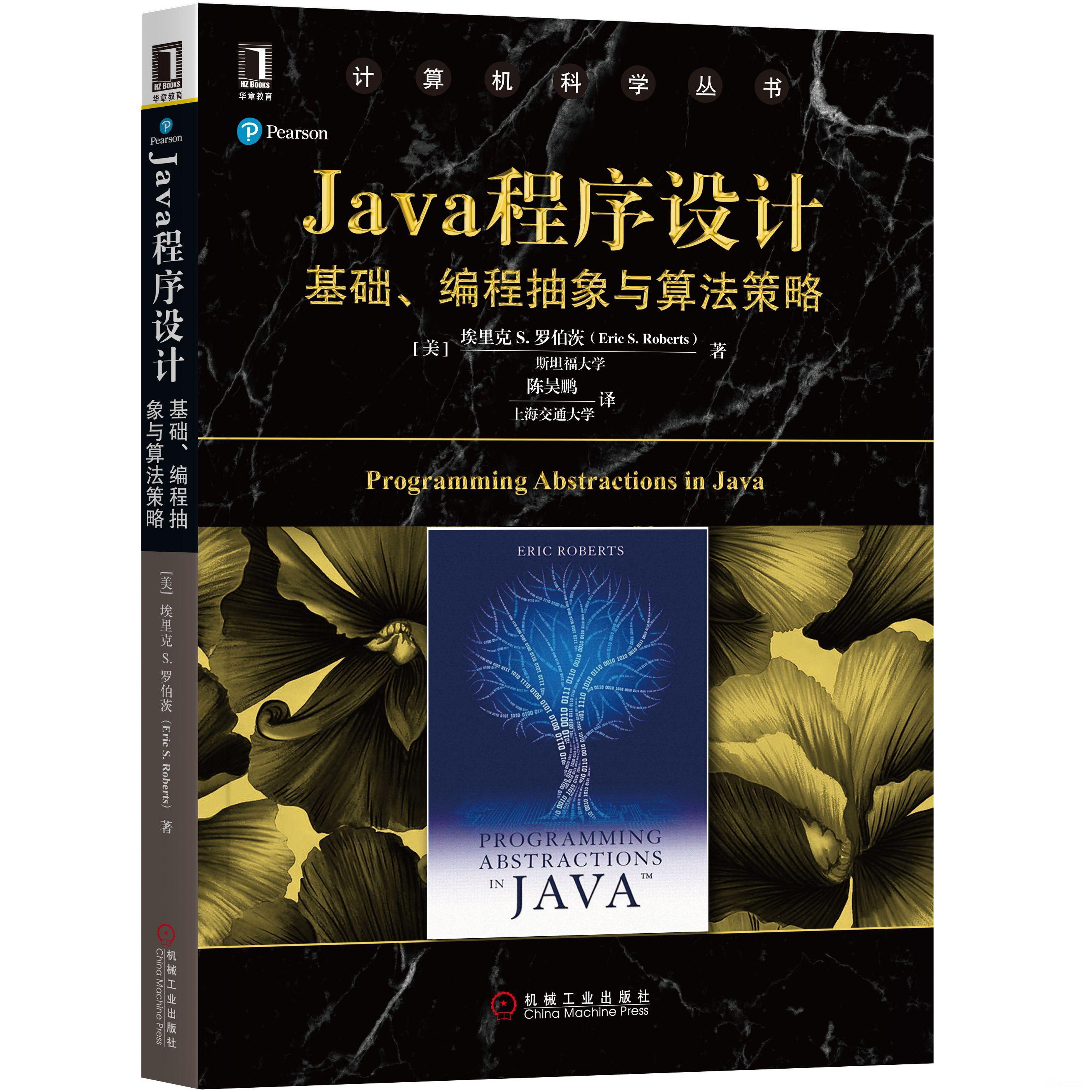 Java程序设计 立.jpg