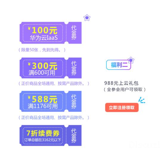 OBS对象存储华为云技术私享会策划-11184.png