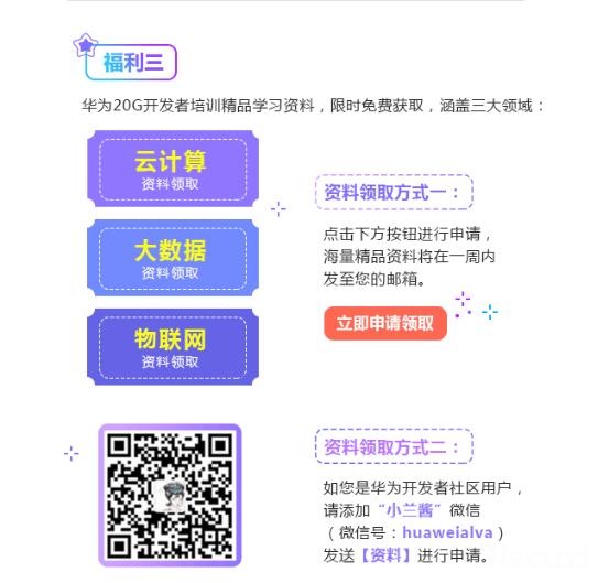 OBS对象存储华为云技术私享会策划-11185.png