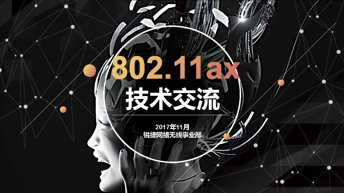 802.11ax技术交流V1.4_页面_01.jpg