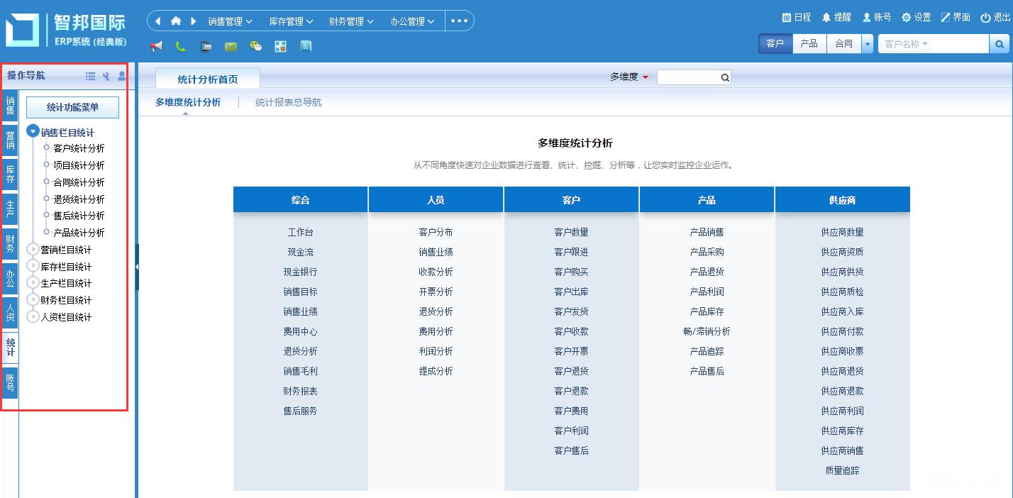 智邦国际ERP系统基本操作9.png
