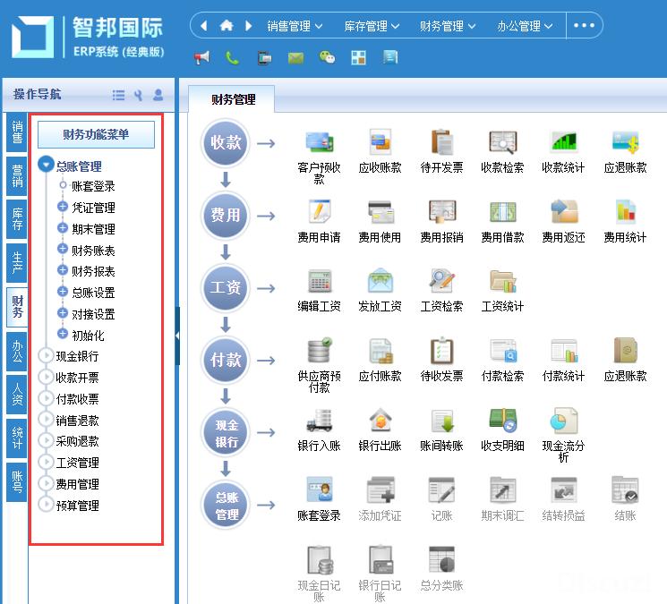 智邦国际ERP系统基本操作7.png