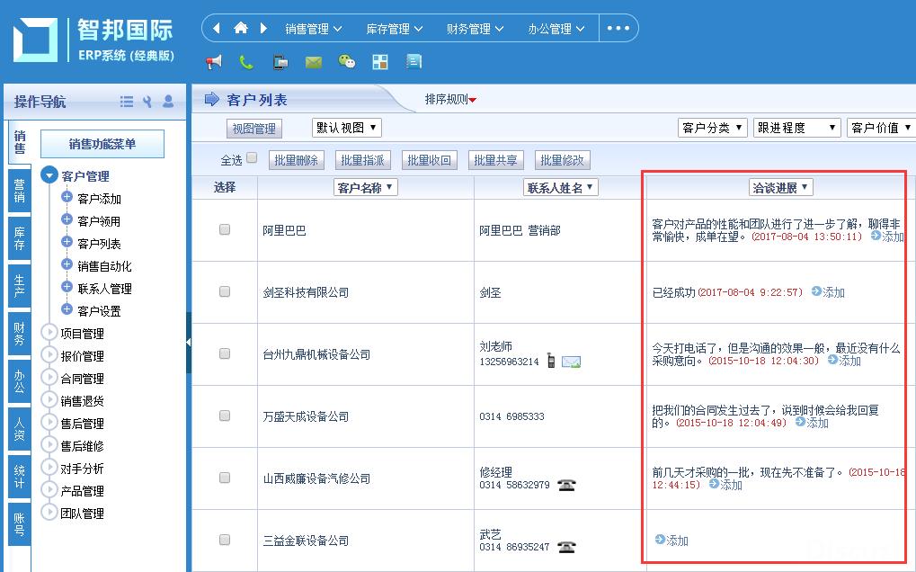智邦国际ERP系统基本操作3.png