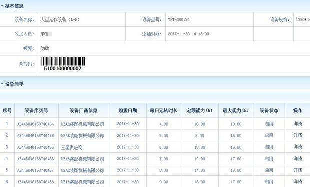 """智邦国际31.79版本发布,加速企业""""智造""""转型7.jpg"""