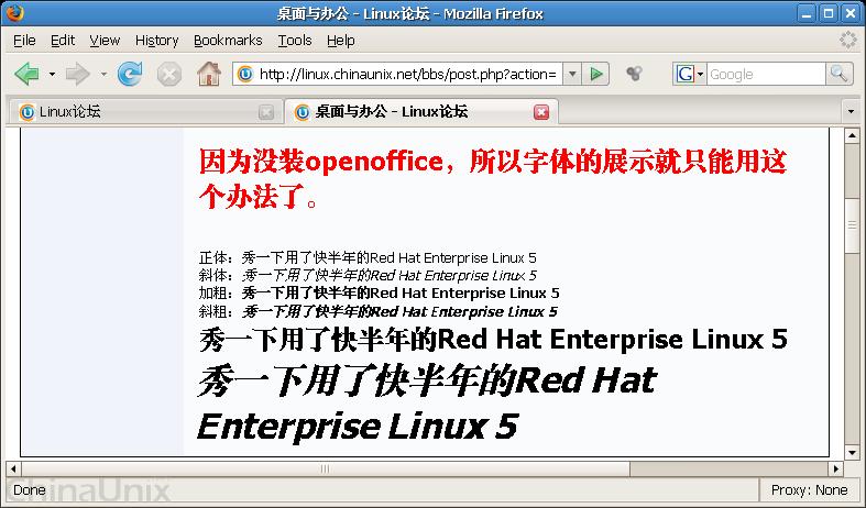 Screenshot-桌面与办公 - Linux论坛 - Mozilla Firefox.png