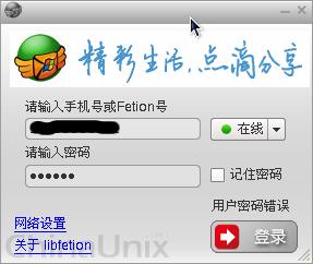 Screenshot-LibFetion.png