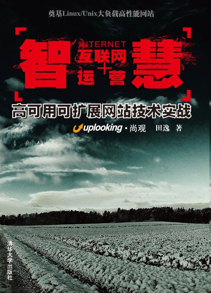 heihong互联网运营智慧(ys).jpg