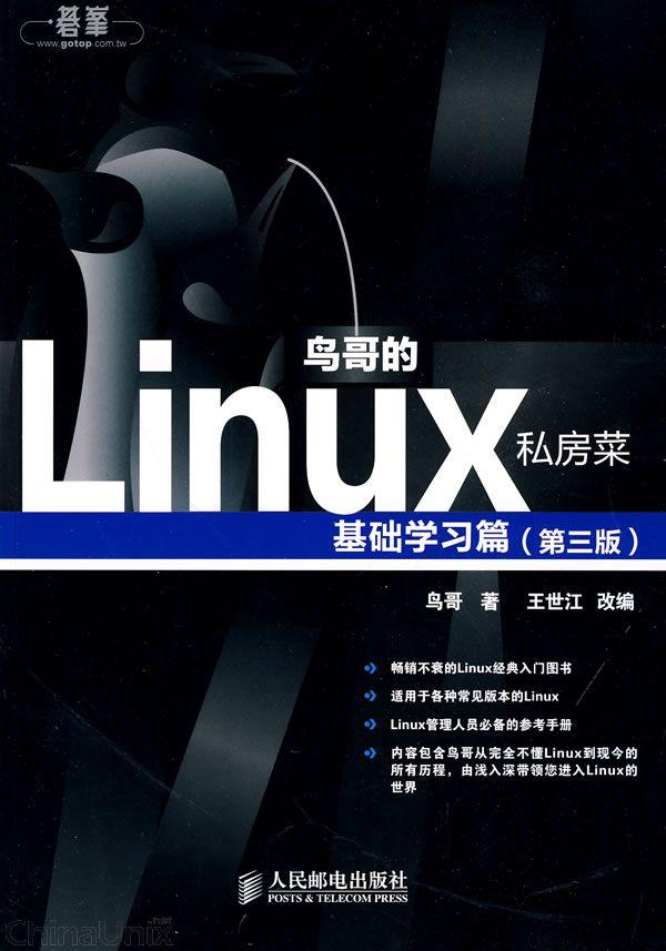 Linux教程电子书下载