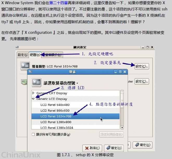 Linux入门电子书 鸟哥私房菜