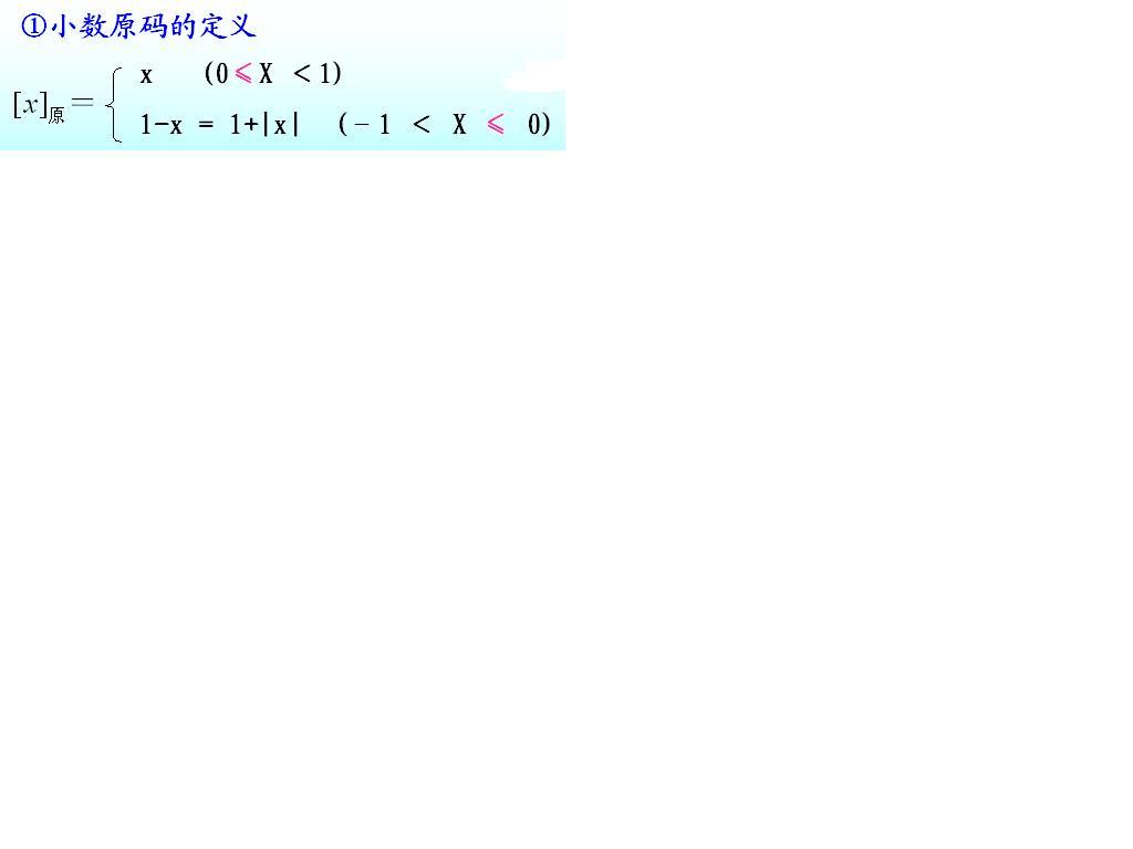 浮点数可分为三种表达方式 规格化值:最普遍的情况,在指数域的位模式既不是全0,也不是全1时,就属于规格化值 非规格化值:指数域的位模式为全0时,表示的数就是非规格化形式的。 非规格化有两个目的: 一,提供了一种表示数值0的方法。 在浮点数中,+0.0的位模式为全0符号位是0,指数域全为0(表明是一个非规格化值),而小数域也全为0。 奇怪的是,其他位保持0而将符号位改为1,得到的浮点值为-0.