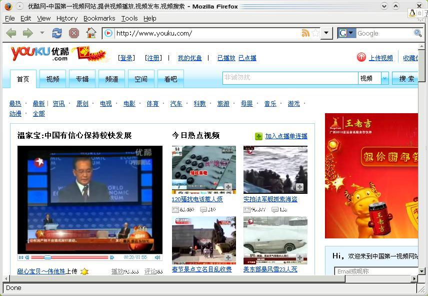 youku.jpeg
